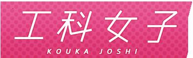 東京工科大学_工科女子のブログ